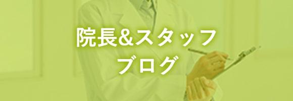 【バナー】院長&スタッフブログ