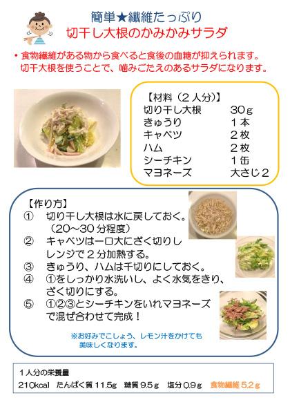 【画像】切り干し大根のサラダ