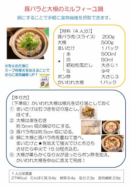 【画像】豚バラと大根のミルフィーユ鍋