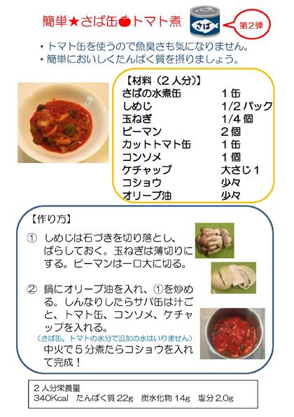 【画像】簡単さば缶トマト煮