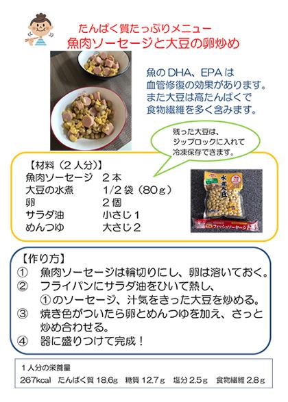 【画像】魚肉ソーセージと大豆の卵炒め