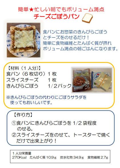 【画像】チーズごぼうパン