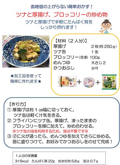 【画像】ツナと厚揚げ、ブロッコリーの炒め物