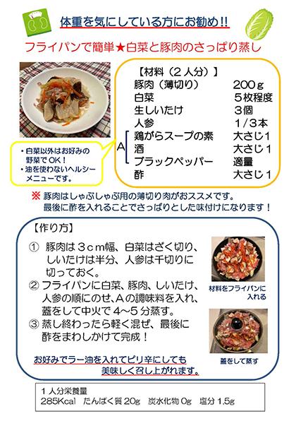 【画像】白菜と豚肉のさっぱり蒸し