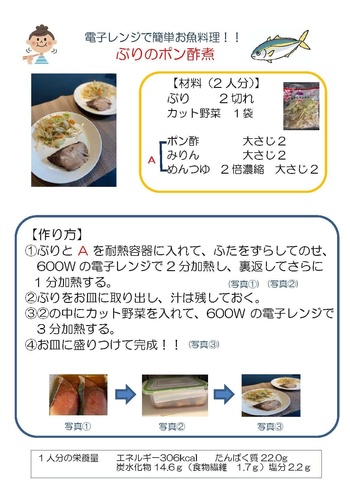 【画像】ぶりのポン酢煮