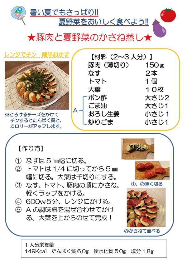 【画像】豚肉と夏野菜のかさね蒸し
