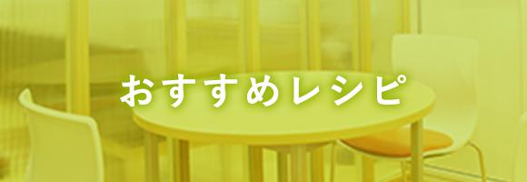 【バナー】おすすめレシピ
